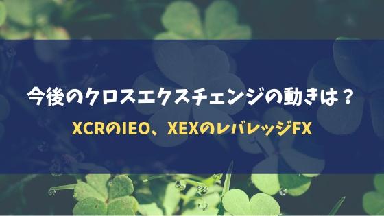 今後のクロスエクスチェンジの動きは?マイニングしても良い?XCRのIEO、XEXのレバレッジFX