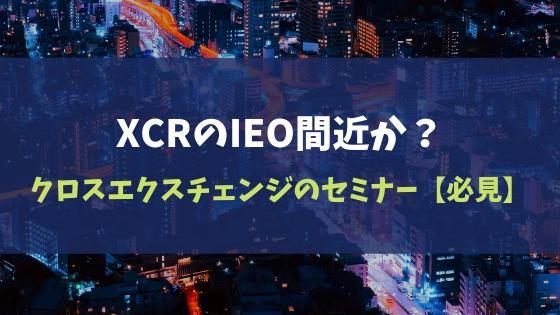 XCRのIEO間近か?クロスエクスチェンジのセミナー【必見】