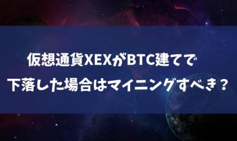 仮想通貨XEXがBTC建てで下落した場合はマイニングすべき?