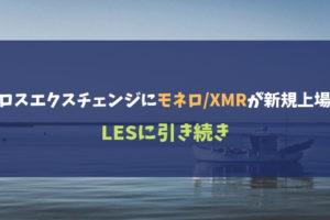 クロスエクスチェンジにモネロ/XMRが新規上場!LESに引き続き