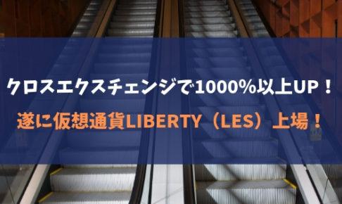 クロスエクスチェンジで1000%以上UP!遂に仮想通貨LIBERTY(LES)上場!