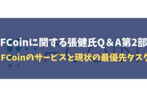 FCoinに関する張健氏Q&A第2部 ーFCoinのサービスと現状の最優先タスク【2019年4月29日版】