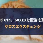 登録してすぐに、60XEXと配当も貰える方法|クロスエクスチェンジ