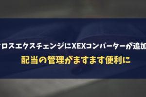 クロスエクスチェンジにXEXコンバーターが追加!配当の管理がますます便利に