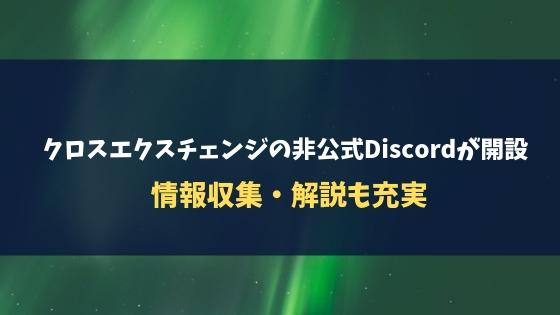クロスエクスチェンジの非公式Discordが開設!情報収集・解説も充実