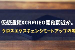 仮想通貨XCRのIEO開催間近か。クロスエクスチェンジミートアップの噂