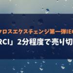 クロスエクスチェンジ第一弾IEO「MERCI」2分程度で売り切れか