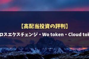 【高配当投資の評判】クロスエクスチェンジ・Wo token・Cloud token