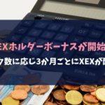 XEXホルダーボーナスが開始!ロック数に応じ3か月ごとにXEXが配布!