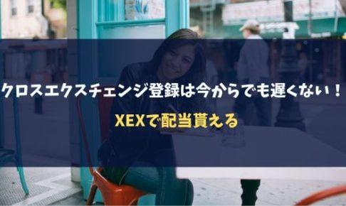 クロスエクスチェンジ登録は今からでも遅くない!XEXで配当貰える