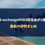 【2019年】CROSS exchangeのXEX配当金が1億超え!最新の評判まとめ