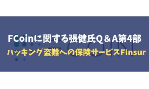 FCoinに関する張健氏Q&A第4部 ーハッキング盗難への保険サービスFInsur【2019年4月29日版】