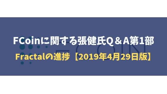 FCoinに関する張健氏Q&A第1部 ーFractalの進捗【2019年4月29日版】