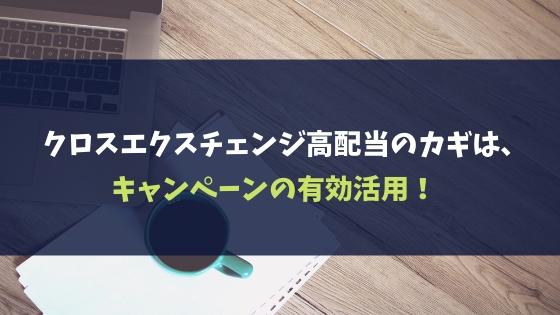 クロスエクスチェンジ高配当のカギは、キャンペーンの有効活用!アフィリエイト~マイニング