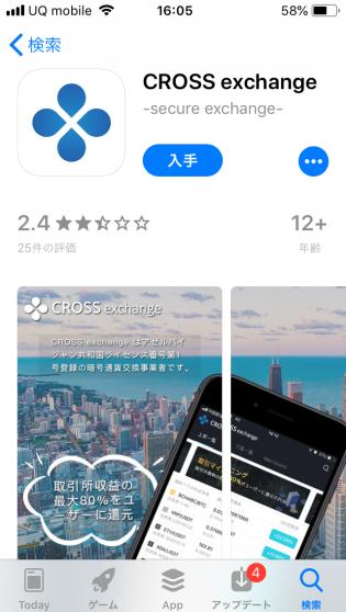 クロスアプリ