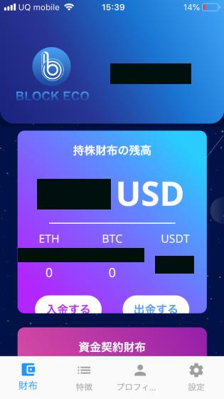 Block Eco Token