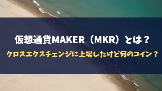 仮想通貨MAKER(MKR)とは?クロスエクスチェンジに上場したけど何のコイン?