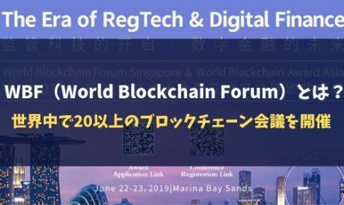 WBF(World Blockchain Forum)とは?世界中で20以上のブロックチェーン会議を開催