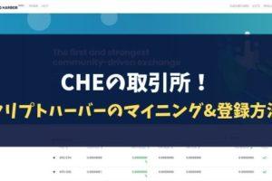 クリプトハーバー(CHE)取引所の登録&マイニング方法を解説