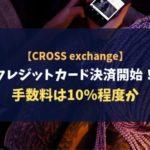 【CROSS exchange】クレジットカード決済開始!手数料は10%程度か