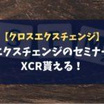 クロスエクスチェンジのセミナー登録でXCR貰える!【仮想通貨】