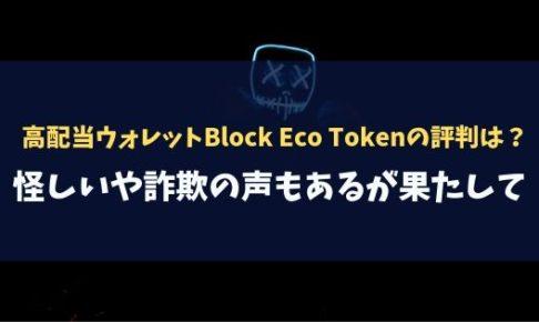 高配当ウォレットBlock Eco Tokenの評判は?怪しいや詐欺の声もあるが果たして