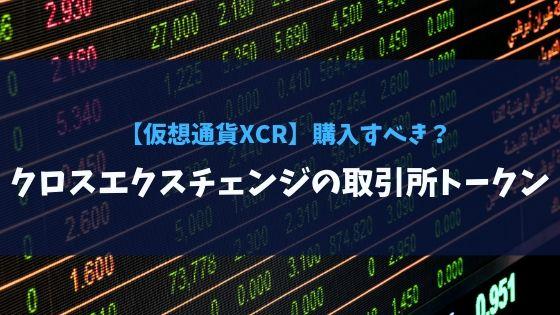 【仮想通貨XCR】購入すべき?クロスエクスチェンジの取引所トークン