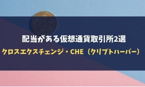 配当がある仮想通貨取引所2選|クロスエクスチェンジ・CHE(クリプトハーバー)