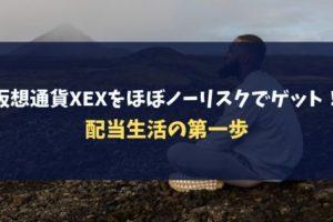 【crossexchange】仮想通貨XEXをほぼノーリスクでゲット!配当生活の第一歩