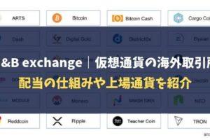 【2019最新】H&B exchange|仮想通貨の海外取引所!配当の仕組みや上場通貨を紹介