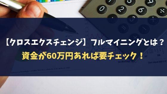 【クロスエクスチェンジ】フルマイニングとは?方法・必要資金は60万円か