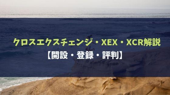 クロスエクスチェンジ・XEX・XCR解説【開設・登録・評判】