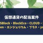 CROSS・SBlock・BlockEco・CLOUD・ICB・SCF・WoToken・エンジェリウム・プラス・youbank