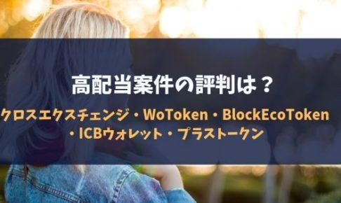 高配当案件の評判は?|クロスエクスチェンジ・WoToken・BlockEcoToken等【仮想通貨】