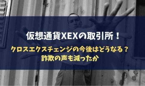 仮想通貨XEXの取引所!クロスエクスチェンジの今後はどうなる?詐欺の声も減ったか