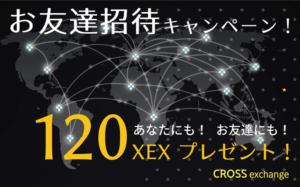 クロスエクスチェンジの登録で120XEX