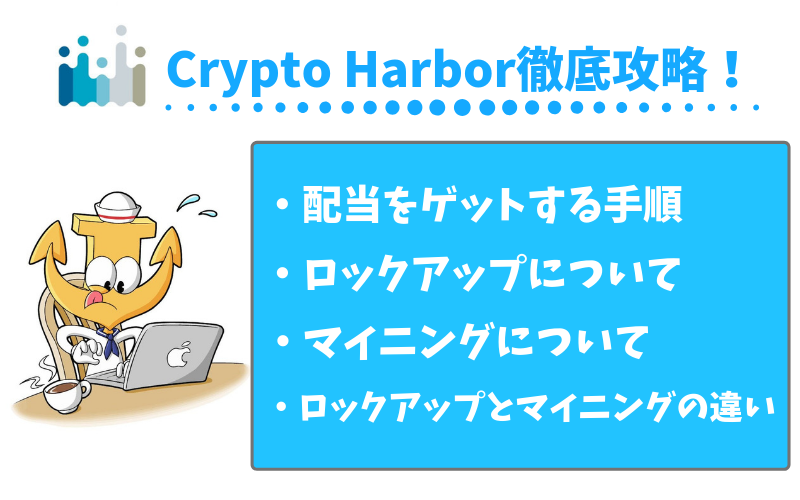 Crypto Harbor徹底攻略