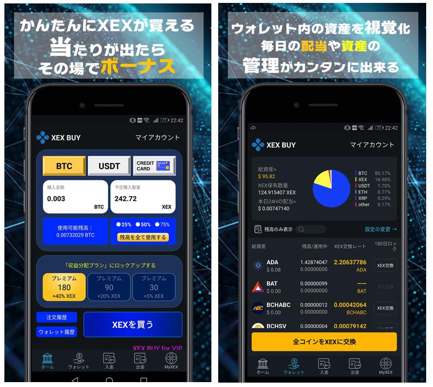XEX Wallet