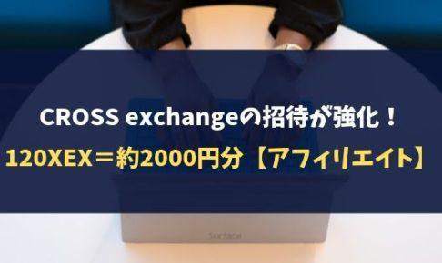 CROSS exchangeの招待が強化!120XEX=約2000円分【アフィリエイト】
