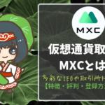 仮想通貨取引所MXCとは?多彩なIEOや取引所トークンMX!【特徴・評判・登録方法を解説】