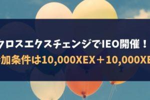 クロスエクスチェンジでIEO開催!参加条件は10,000XEX+10,000XEX