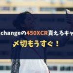 CROSSexchangeの450XCR貰えるキャンペーン〆切もうすぐ!
