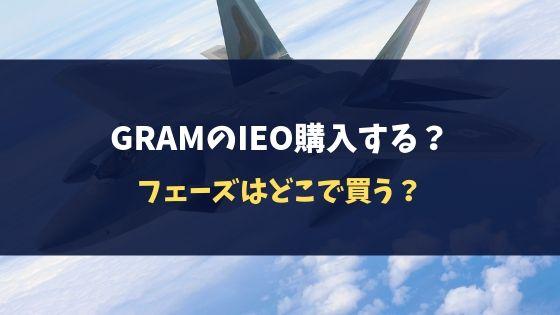 【CROSSexchange】GRAMのIEO購入する?フェーズはどこで買う?