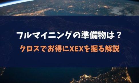 【CROSSexchange】フルマイニングの準備物は?クロスでお得にXEXを掘る解説
