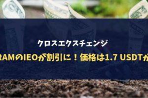 【クロスエクスチェンジ】GRAMのIEOが割引に!価格は1.7 USDTから