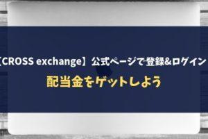 【CROSS exchange】公式ページで登録&ログイン!配当金をゲットしよう