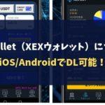 【CROSS exchange】XEX Wallet(XEXウォレット)について。iOS/AndroidでDL可能!