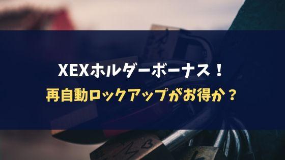 【クロスエクスチェンジ】XEXホルダーボーナス!再自動ロックアップがお得か?