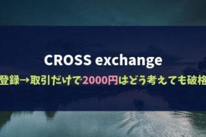 仮想通貨の取引所であるクロスエクスチェンジですが、7月に招待キャンペーンが強化されました。 なんと今までの倍⋯120XEX(2000円近く)がもらえます。 さらに、そのXEXによって配当も貰えます。無料で気軽に登録できるキャンペーンとしては異例ですね。