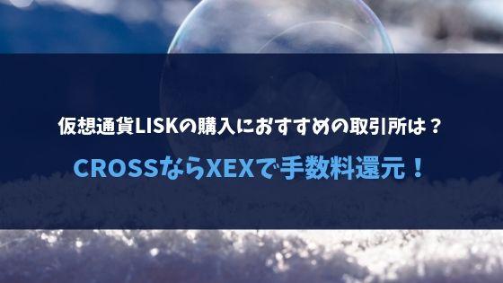 仮想通貨LISKの購入におすすめの取引所は?CROSSならXEXで手数料還元!